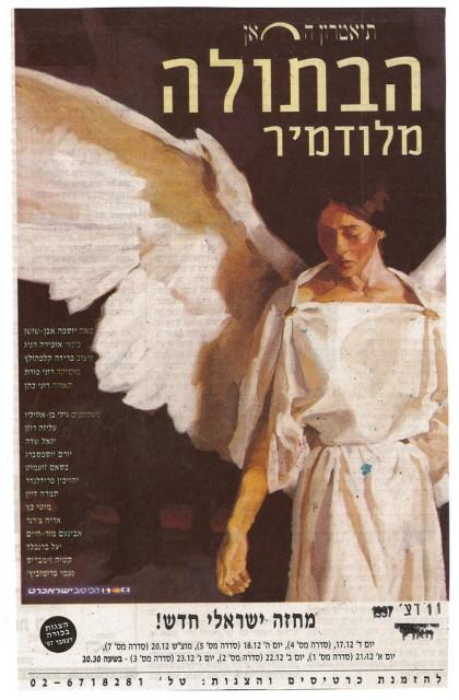 הבתולה מלודמיר (תיאטרון החאן 1997)